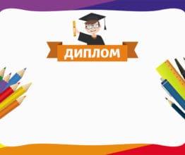 Печать сертификатов, грамот, дипломов
