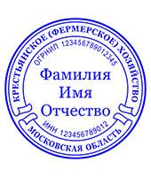 изготовление печати КФХ